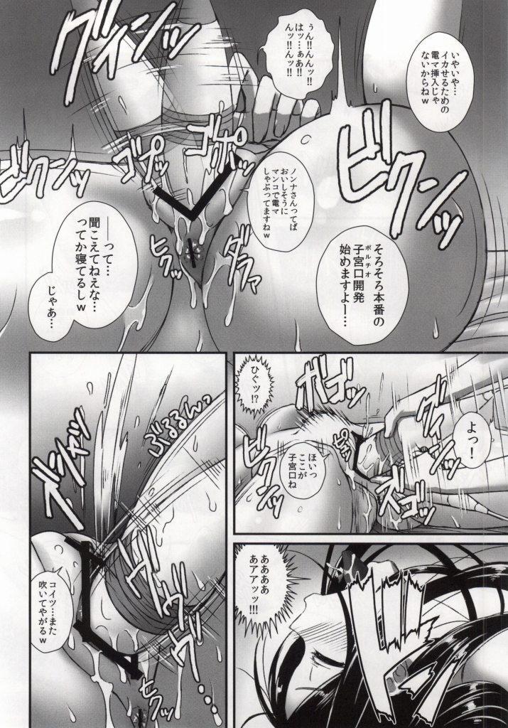 (C86) [Yakiniku Tabetai (Delaware)] Nonna-san no Muteikou -Suiminkan Kaihatsu Hen Itazura Hen Set- (Girls und Panzer) 20