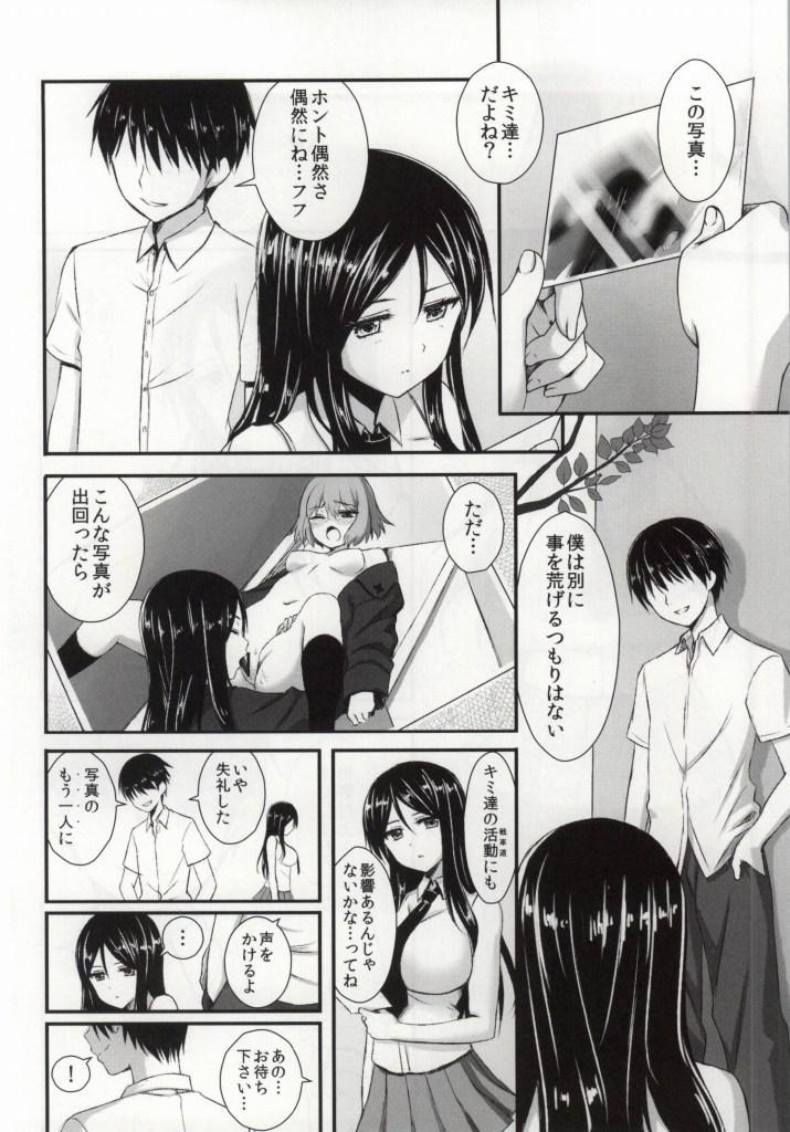 (C86) [Yakiniku Tabetai (Delaware)] Nonna-san no Muteikou -Suiminkan Kaihatsu Hen Itazura Hen Set- (Girls und Panzer) 2