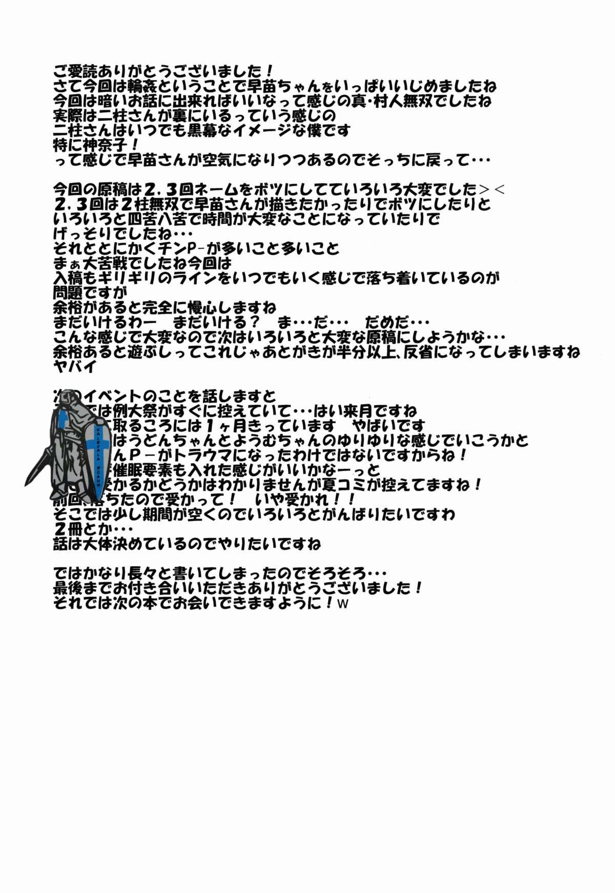 Sanae-chan Tsukamaeta 16