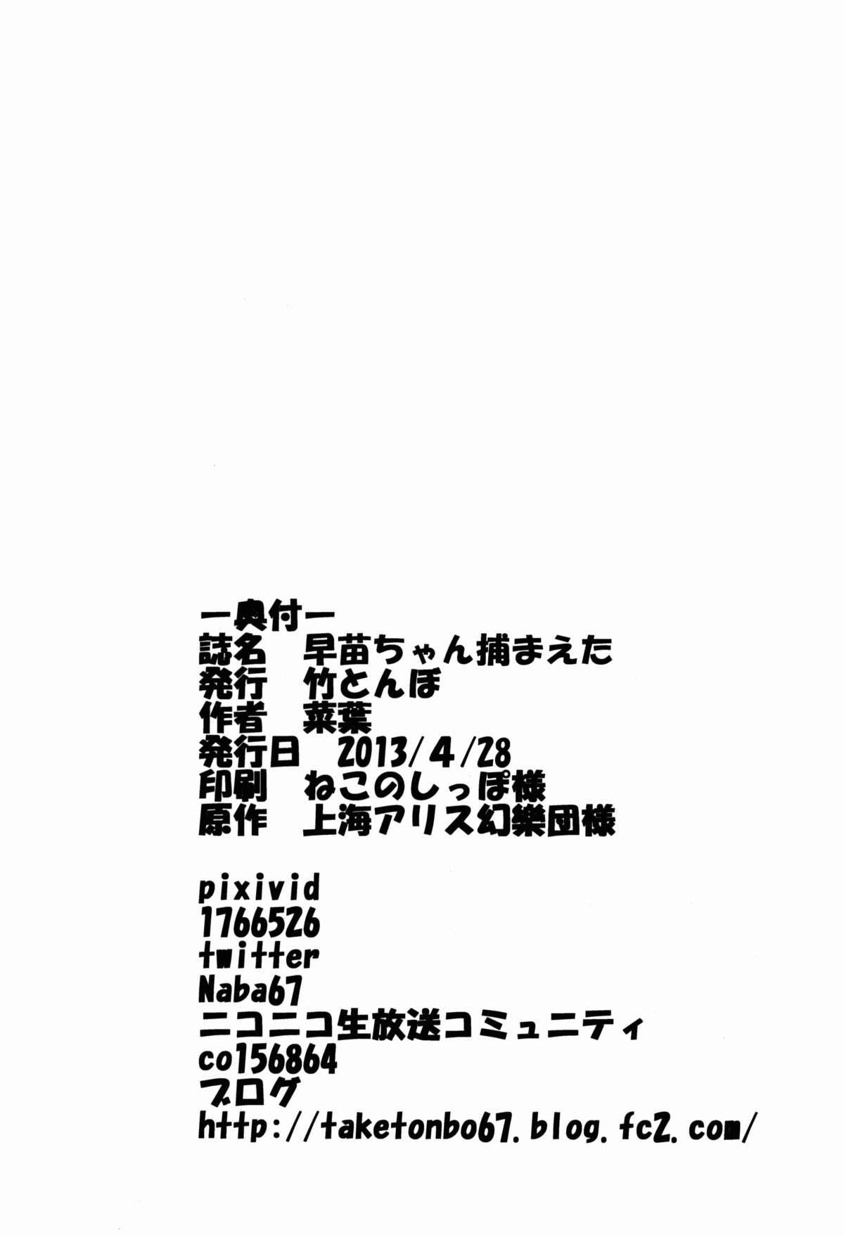 Sanae-chan Tsukamaeta 17