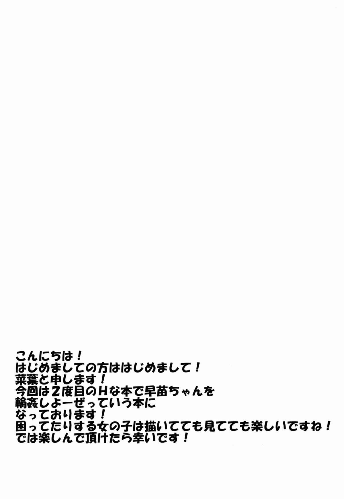Sanae-chan Tsukamaeta 3