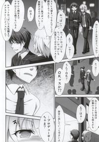 Ojou-chama no Shasei Kanri 5