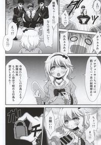 Ojou-chama no Shasei Kanri 7