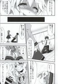 Ojou-chama no Shasei Kanri 8