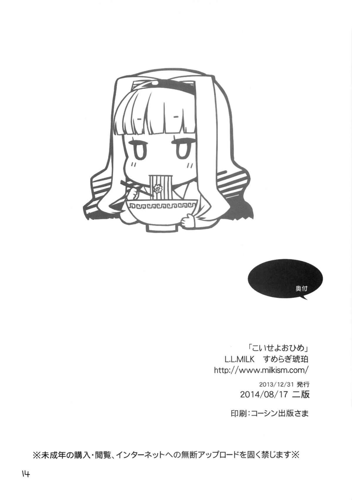 Koi seyo Ohime 12