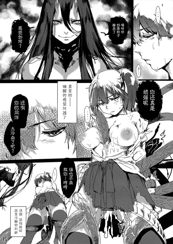(COMIC1☆8) [Konnichiwas (N, Kishi Kaisei) Ku... Korosu? (Kantai Collection -KanColle-) [Chinese] [屏幕髒了漢化組] 14