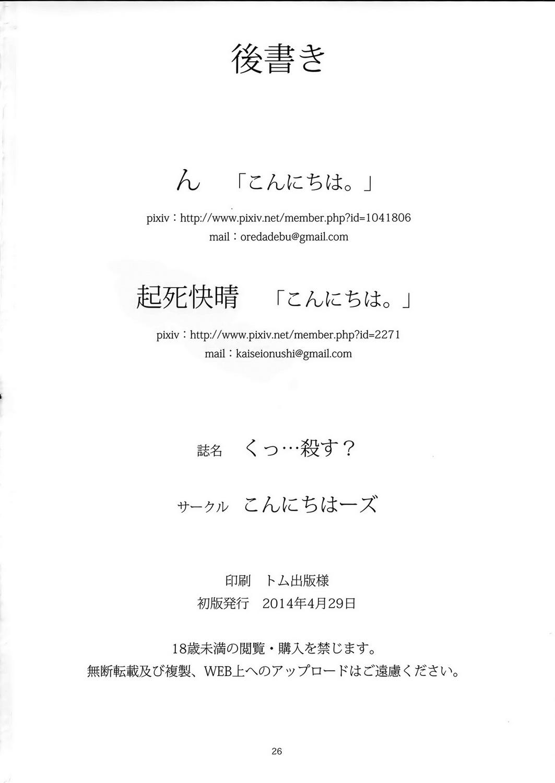 (COMIC1☆8) [Konnichiwas (N, Kishi Kaisei) Ku... Korosu? (Kantai Collection -KanColle-) [Chinese] [屏幕髒了漢化組] 24