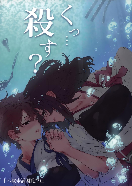 (COMIC1☆8) [Konnichiwas (N, Kishi Kaisei) Ku... Korosu? (Kantai Collection -KanColle-) [Chinese] [屏幕髒了漢化組] 2
