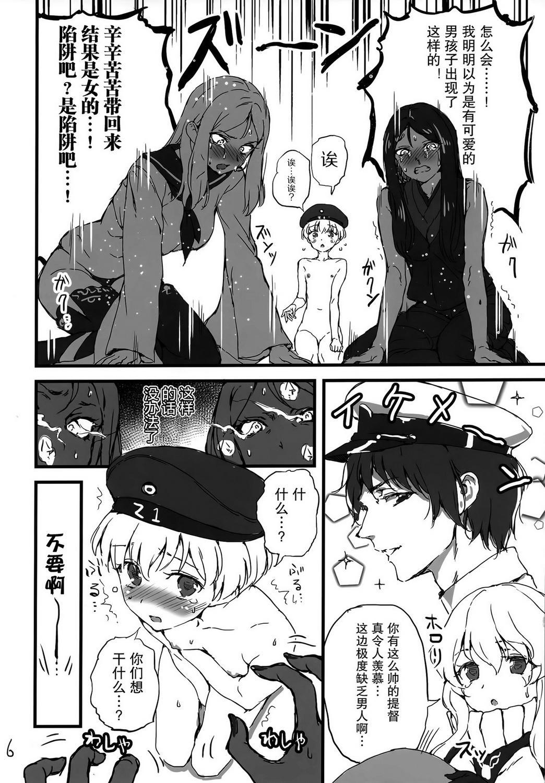 (COMIC1☆8) [Konnichiwas (N, Kishi Kaisei) Ku... Korosu? (Kantai Collection -KanColle-) [Chinese] [屏幕髒了漢化組] 5