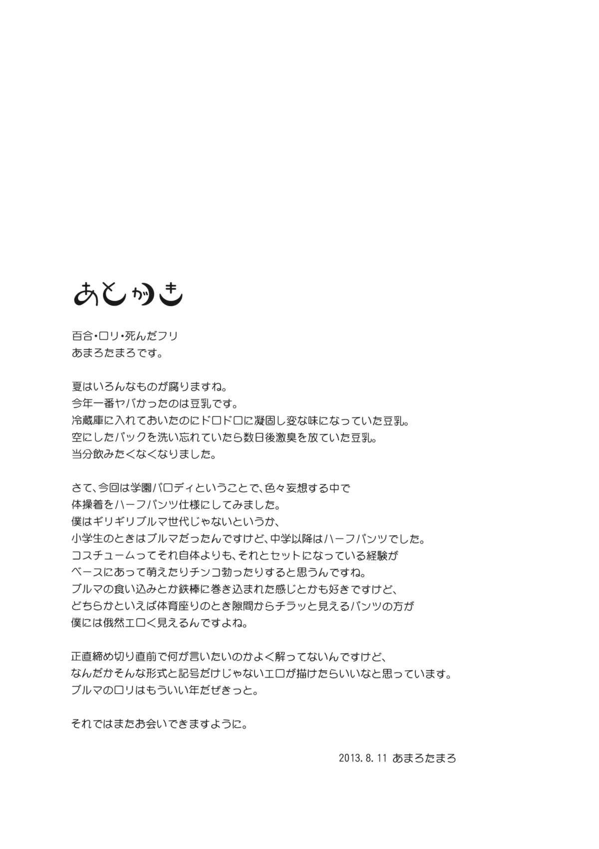 Lovely Girls' Lily Vol. 7 19