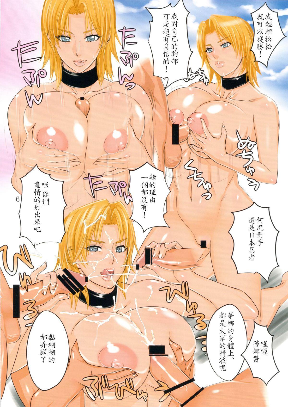 Shirokurojima Shinobi 5