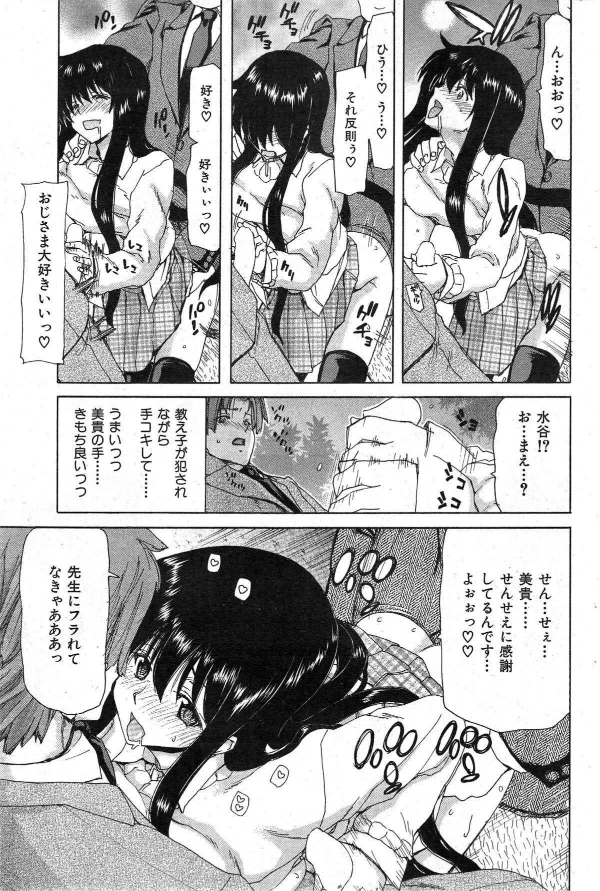 COMIC HANA-MAN 2014-12 120