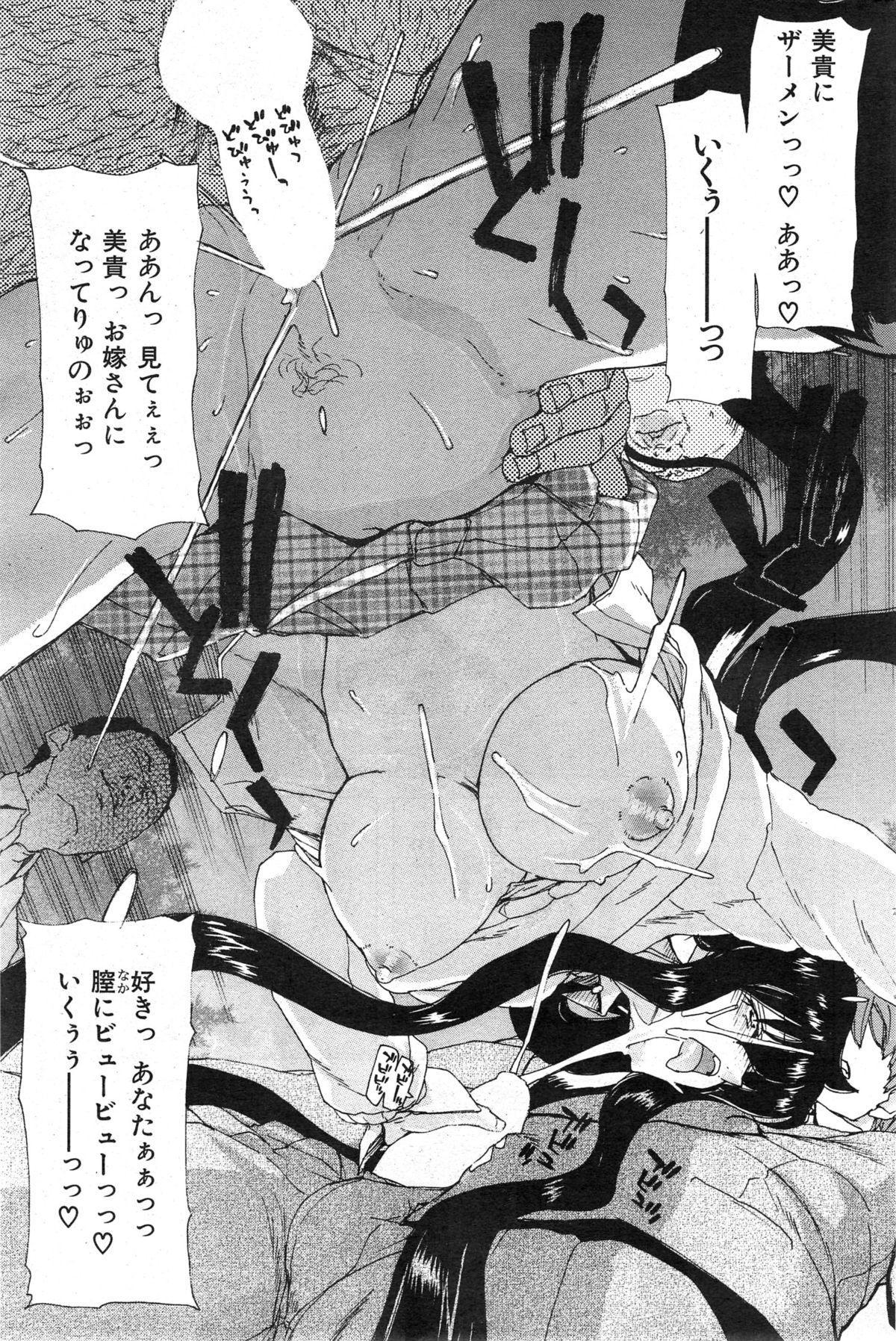 COMIC HANA-MAN 2014-12 124
