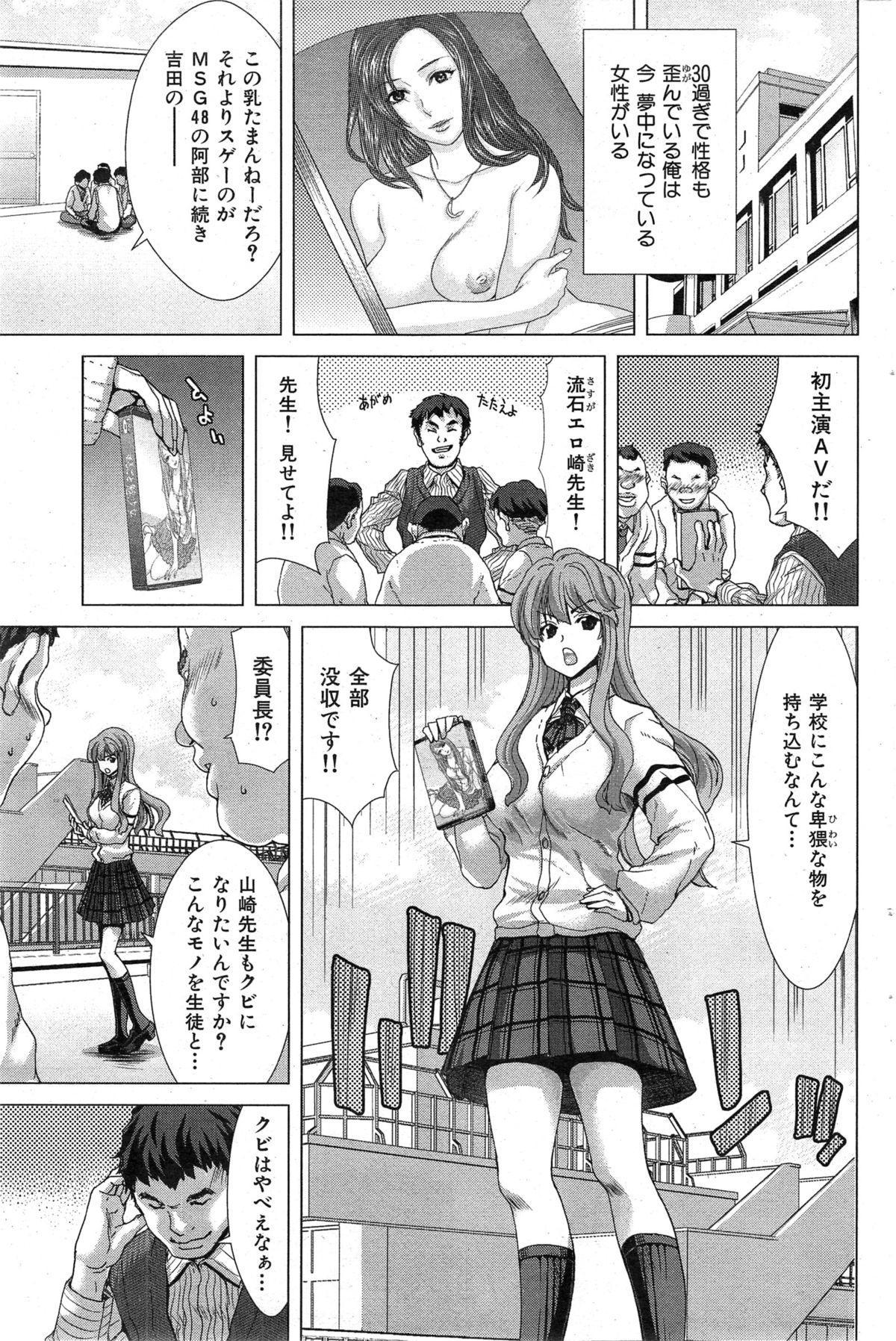 COMIC HANA-MAN 2014-12 126