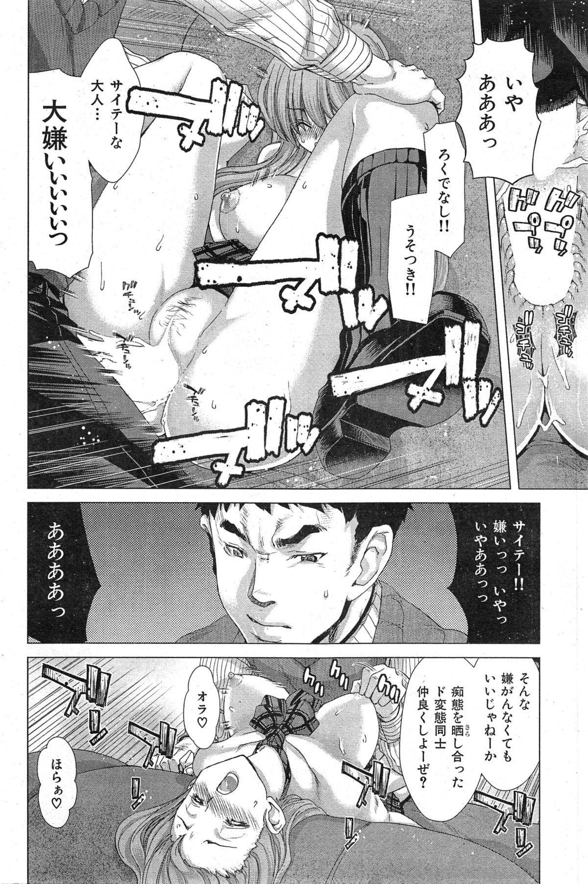 COMIC HANA-MAN 2014-12 135