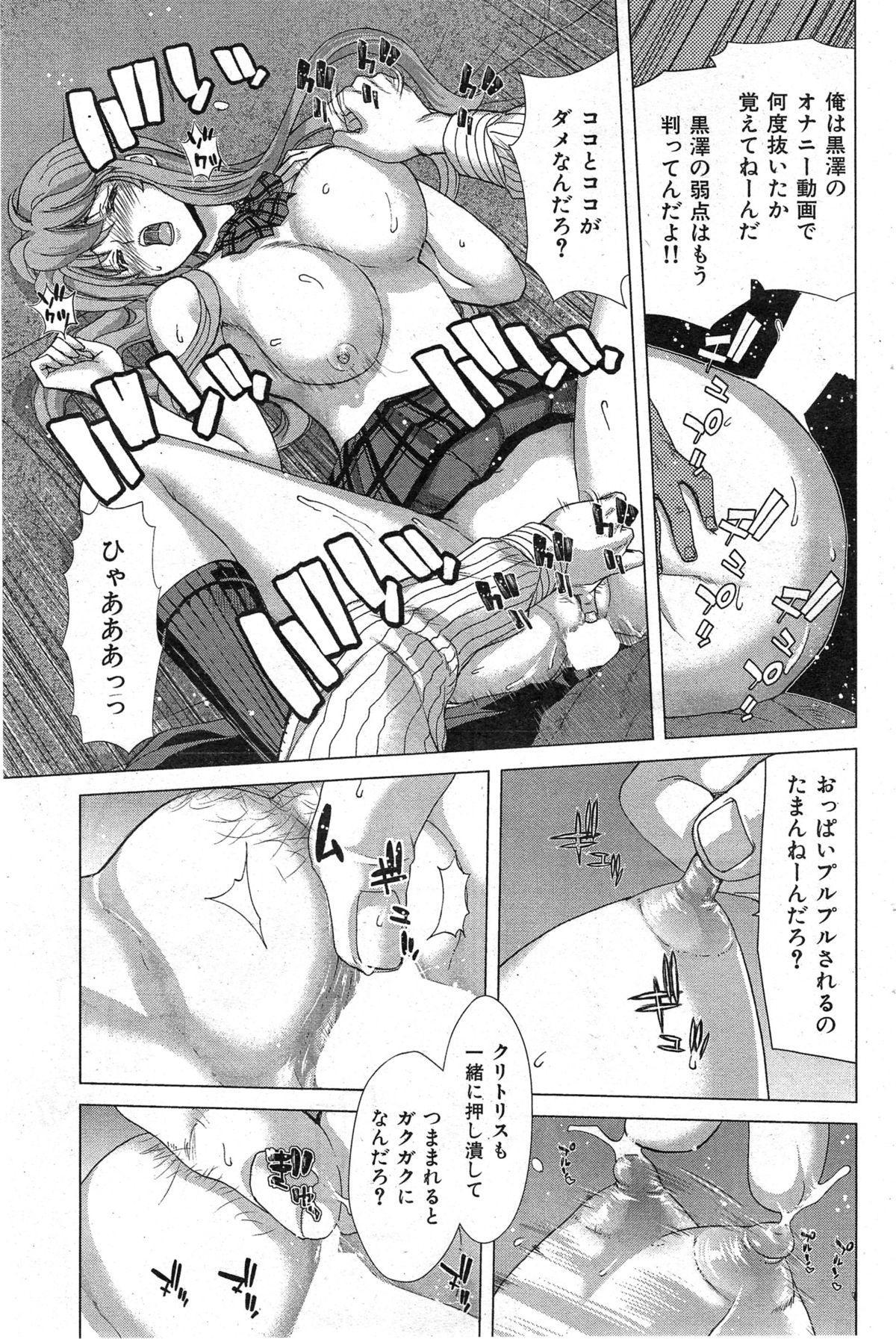 COMIC HANA-MAN 2014-12 136