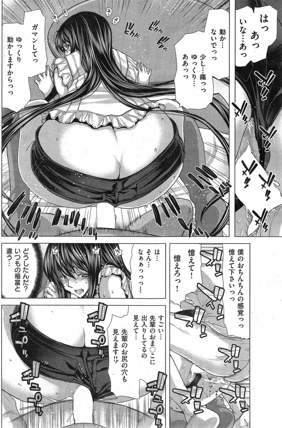 COMIC HANA-MAN 2014-12 155