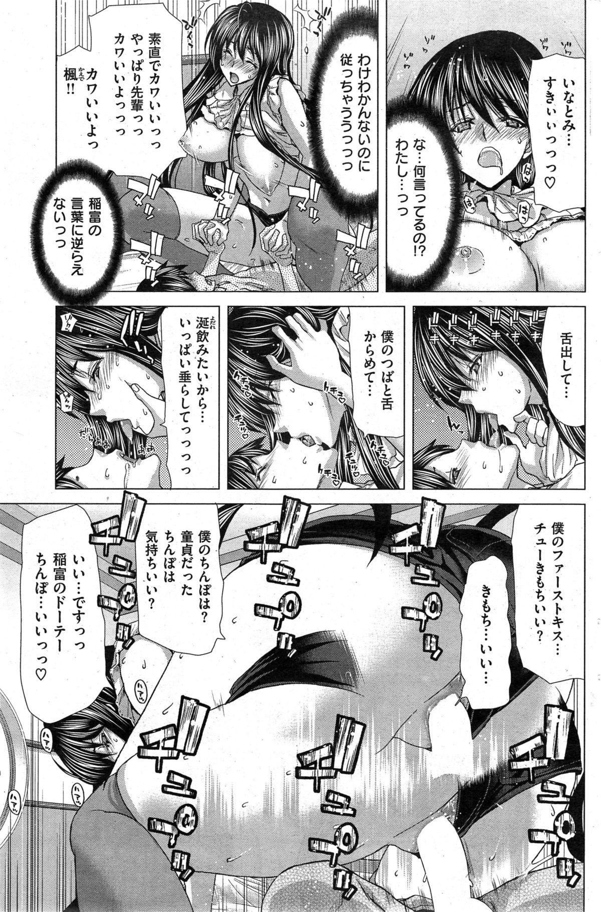 COMIC HANA-MAN 2014-12 158