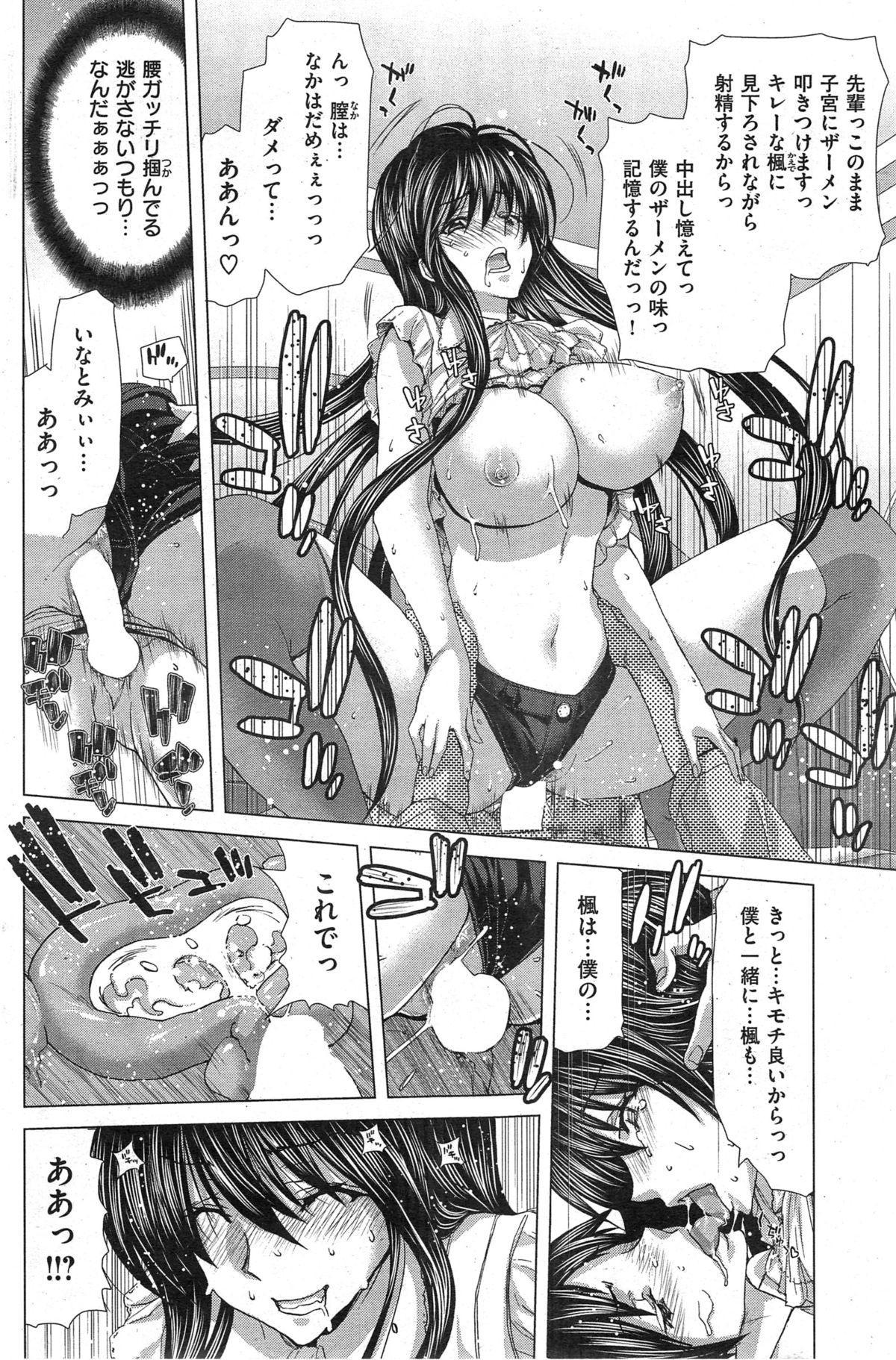 COMIC HANA-MAN 2014-12 159