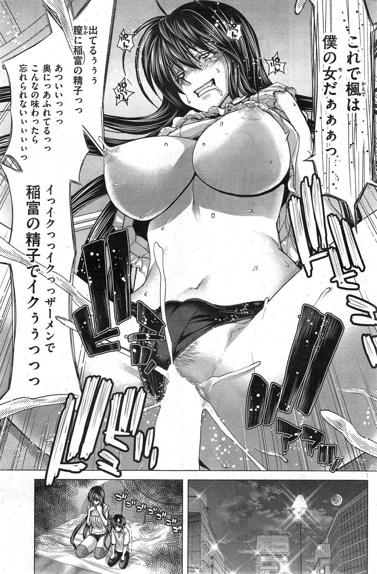 COMIC HANA-MAN 2014-12 160