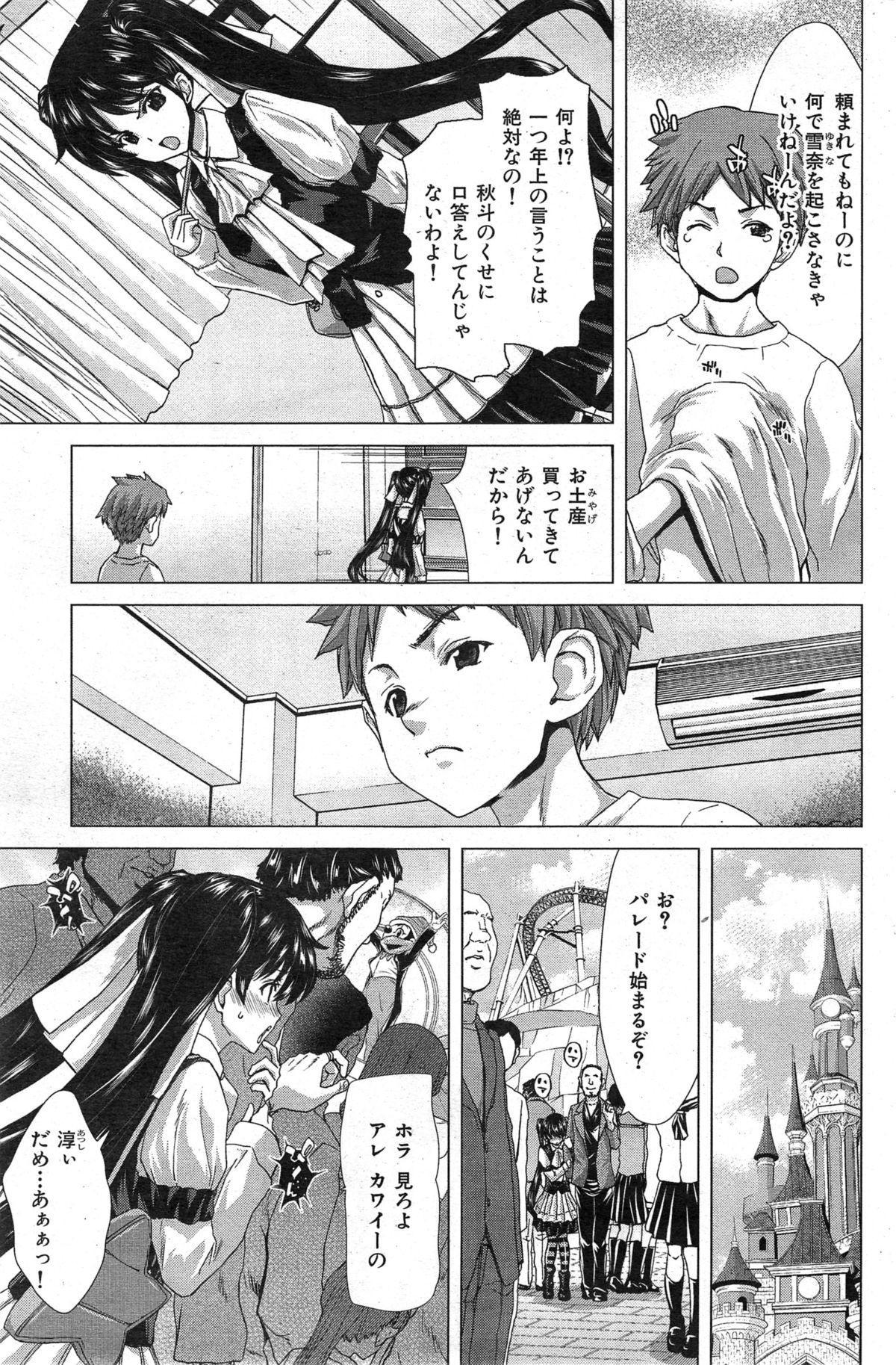 COMIC HANA-MAN 2014-12 164