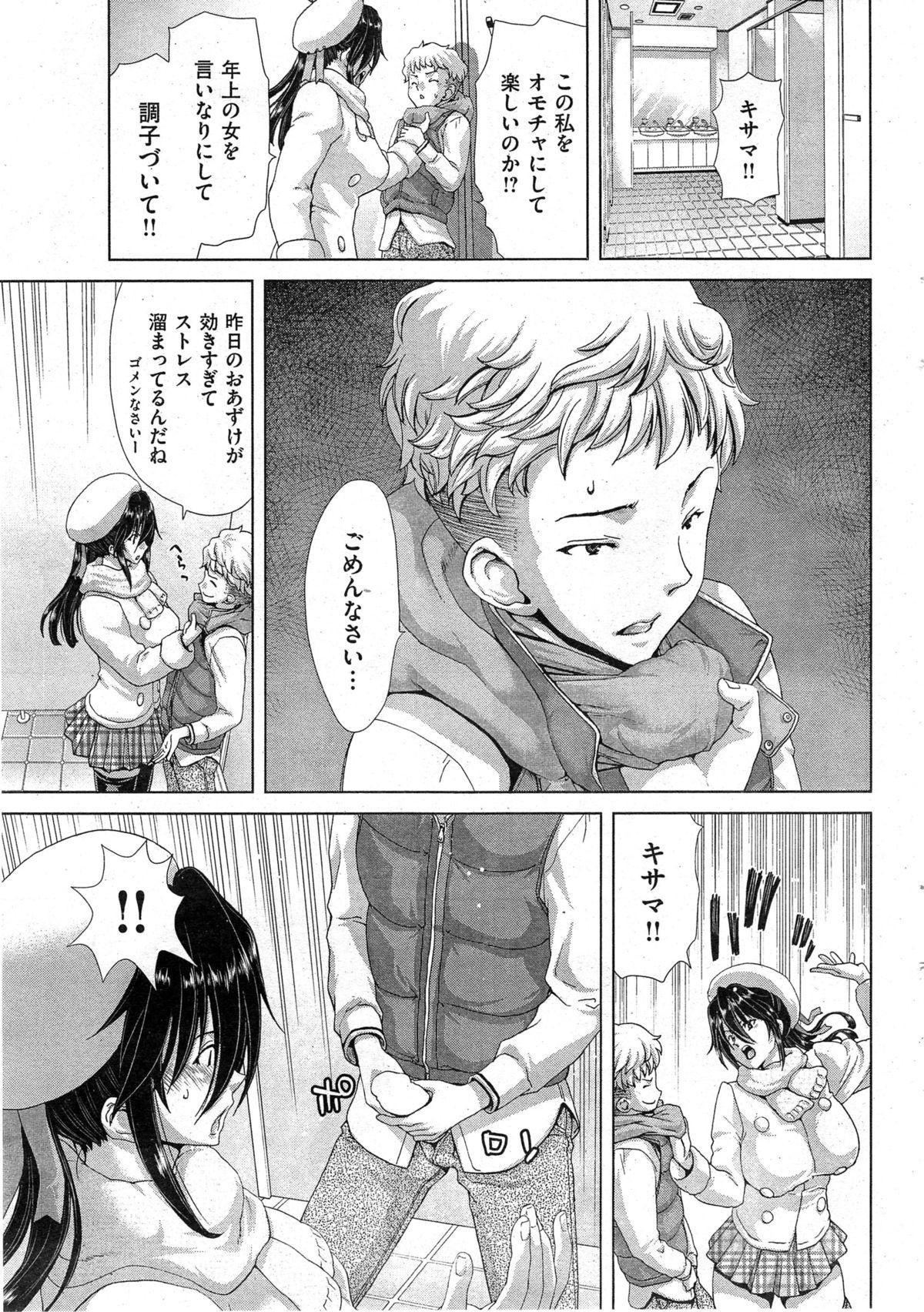 COMIC HANA-MAN 2014-12 16