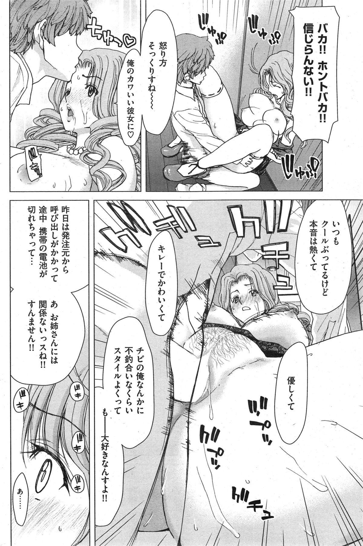 COMIC HANA-MAN 2014-12 231