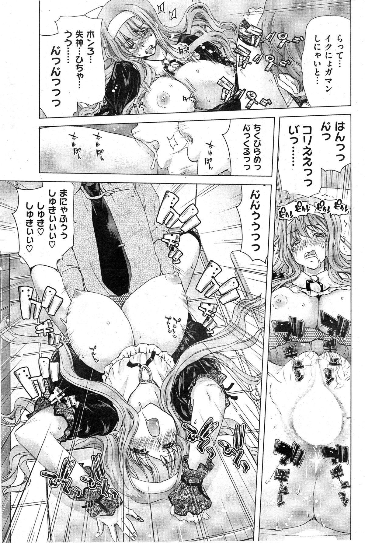 COMIC HANA-MAN 2014-12 280