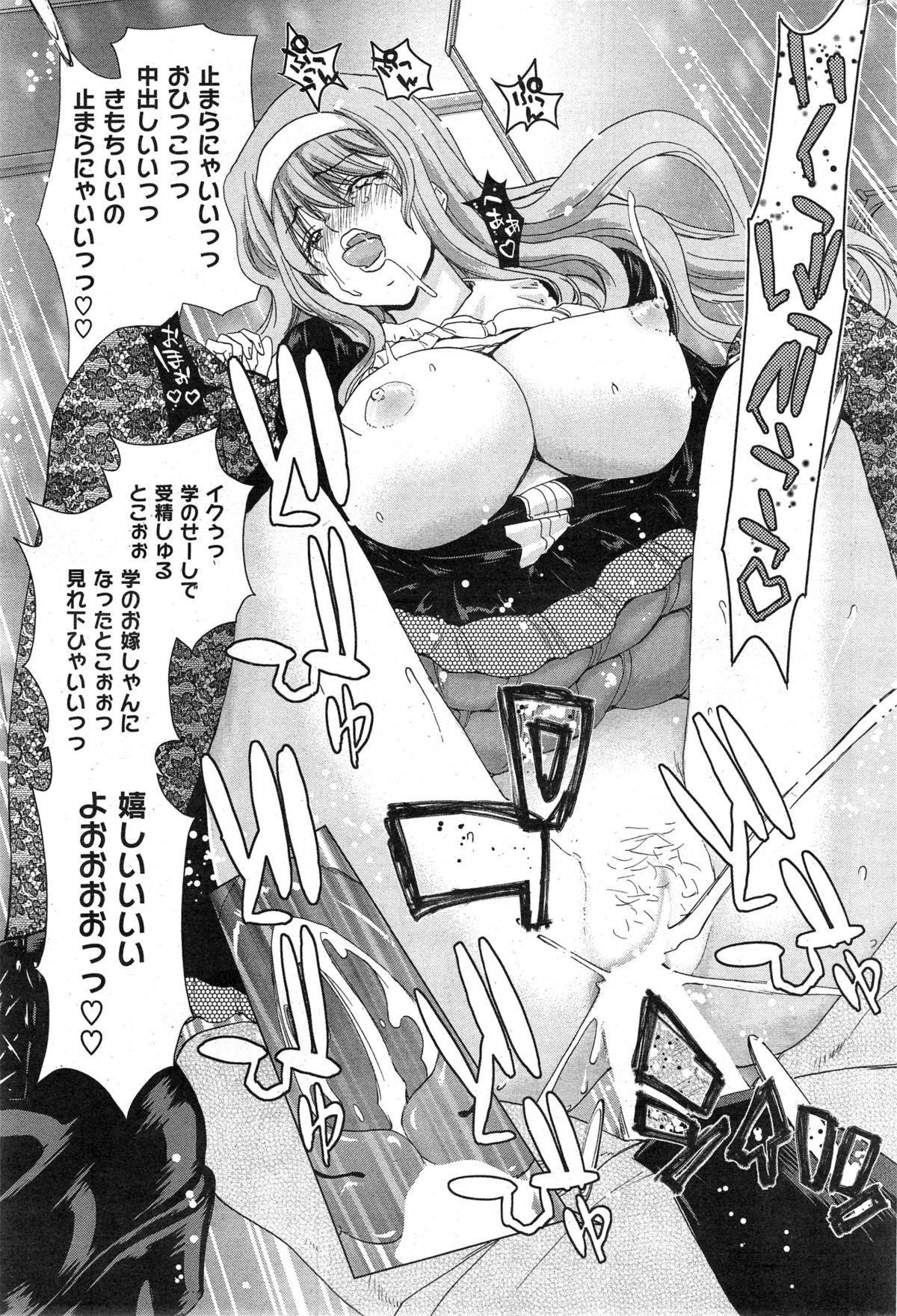 COMIC HANA-MAN 2014-12 282
