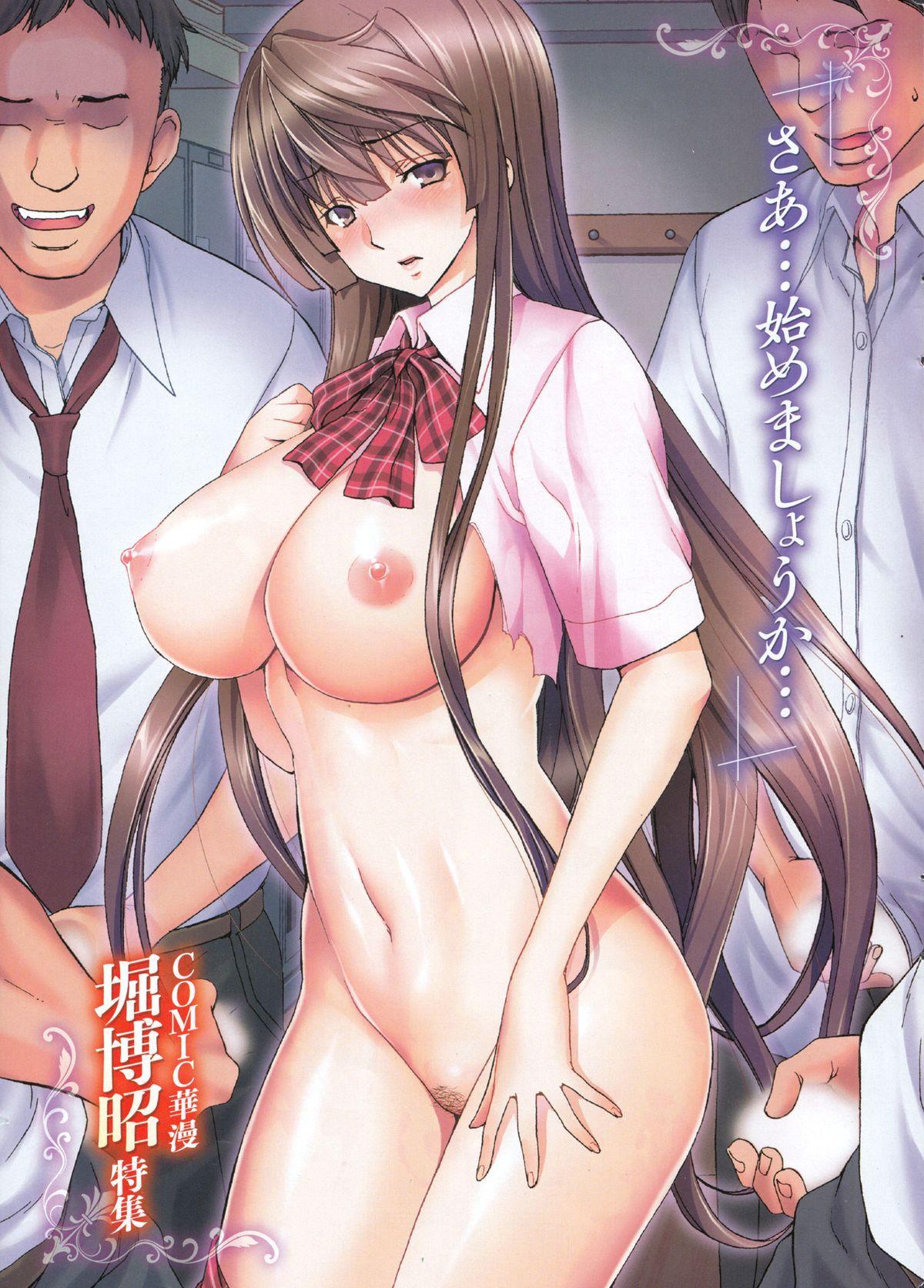 COMIC HANA-MAN 2014-12 2