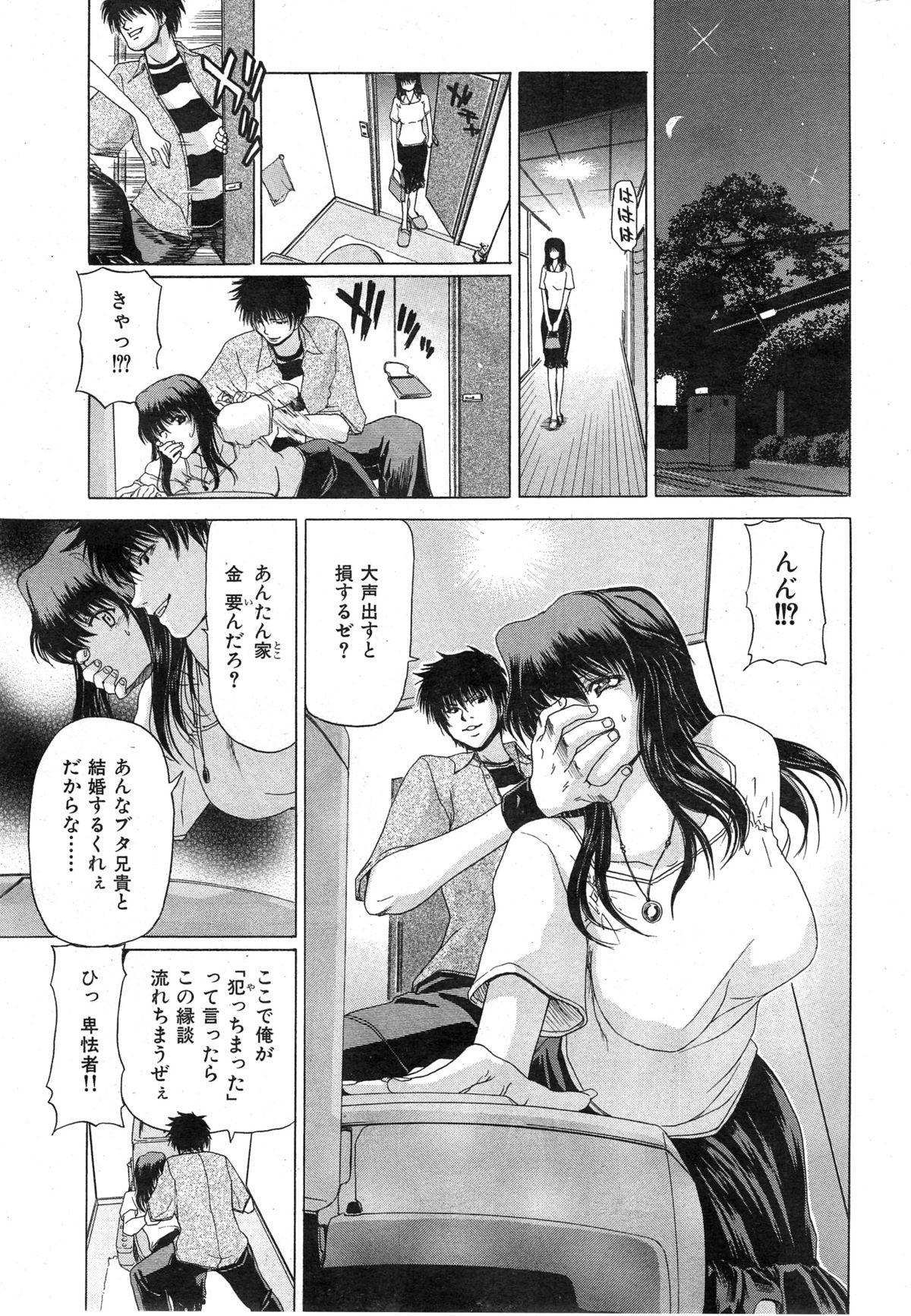 COMIC HANA-MAN 2014-12 338