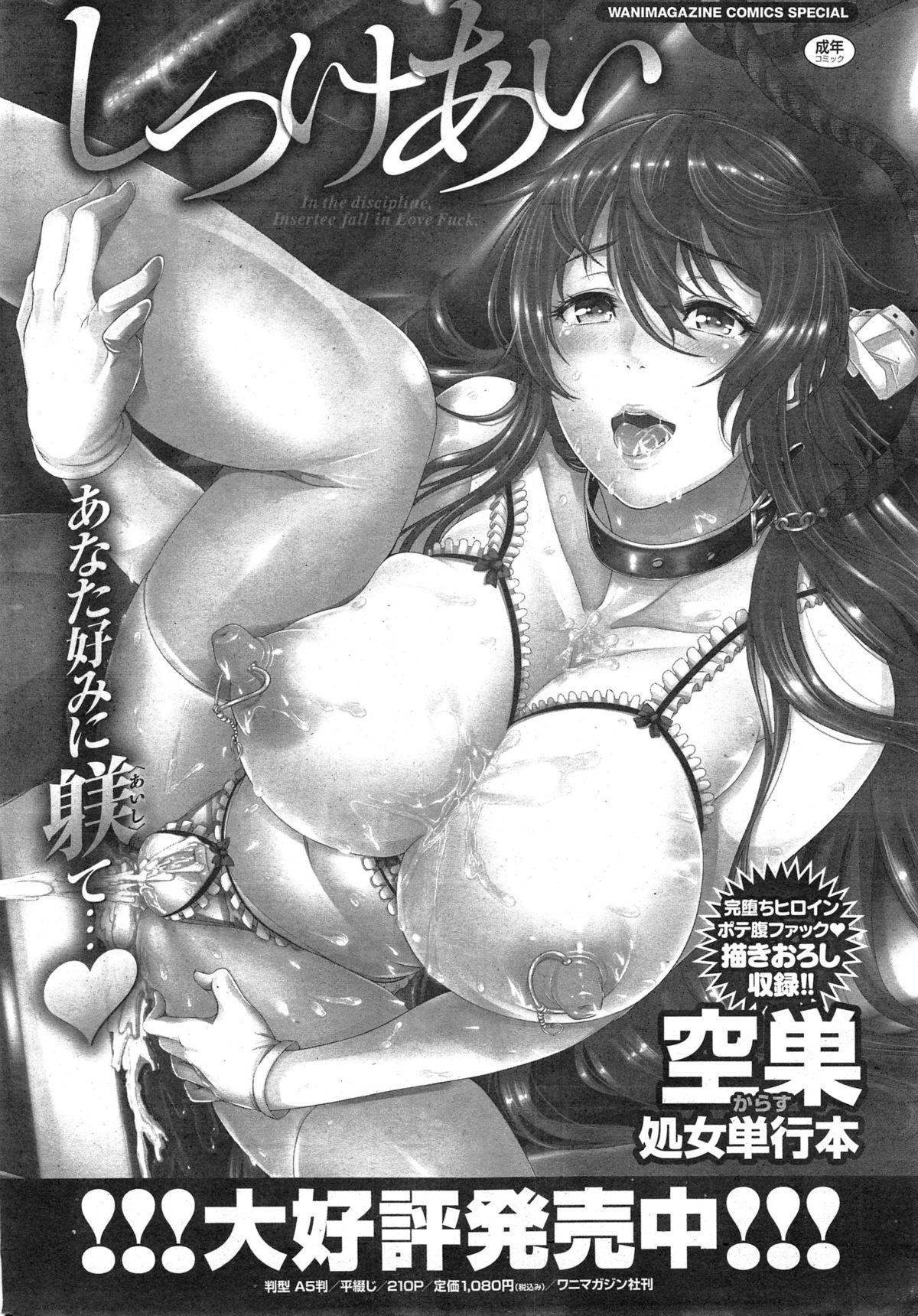 COMIC HANA-MAN 2014-12 353
