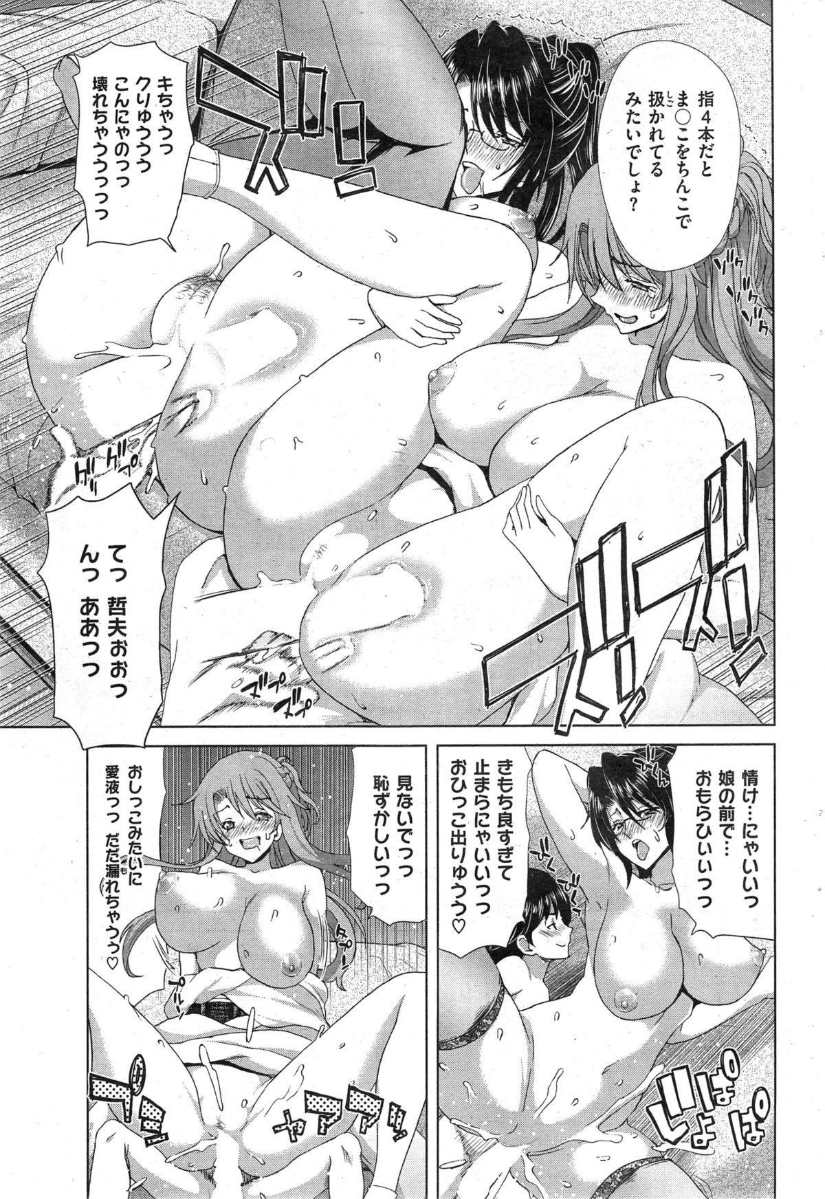 COMIC HANA-MAN 2014-12 66