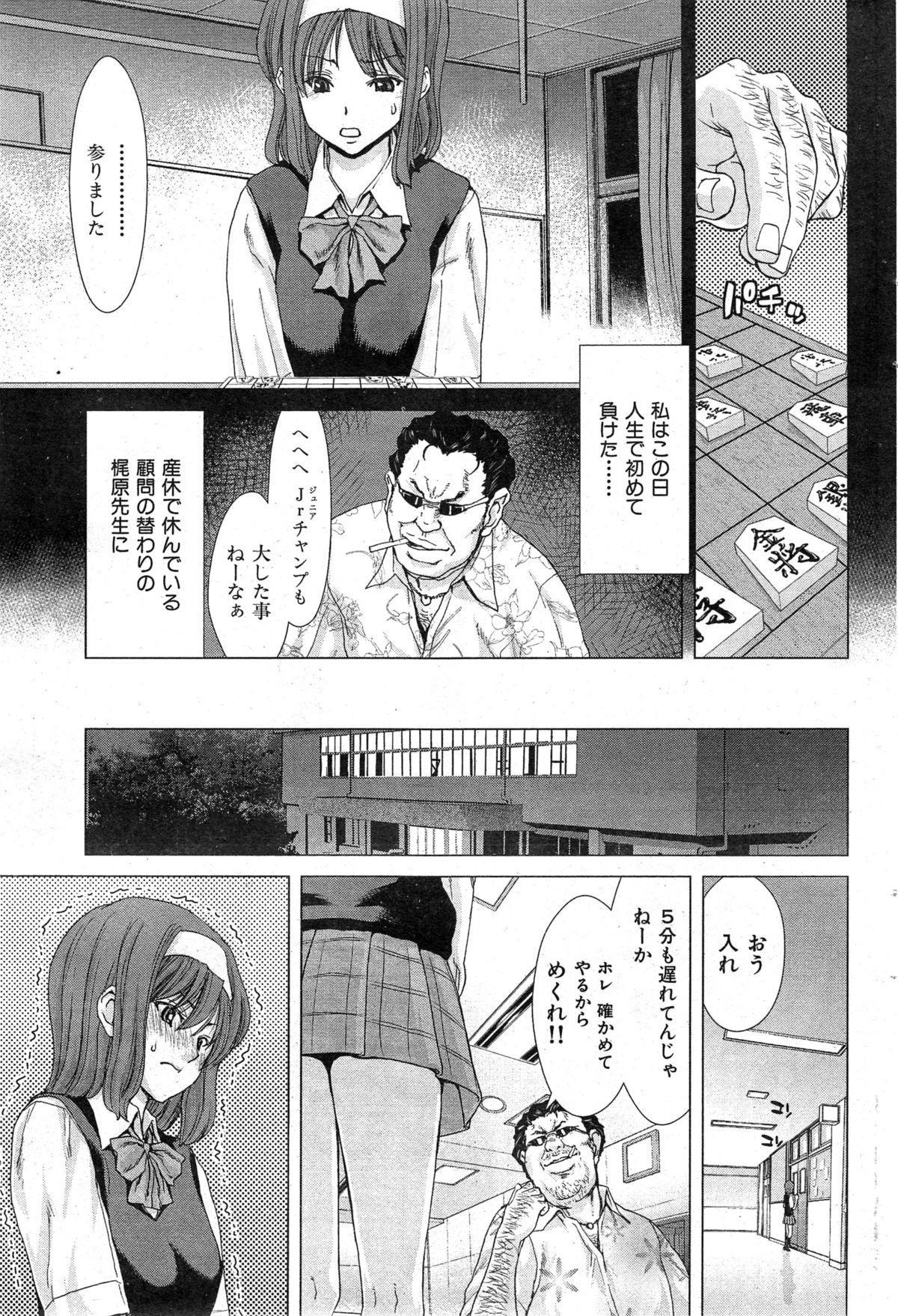 COMIC HANA-MAN 2014-12 72