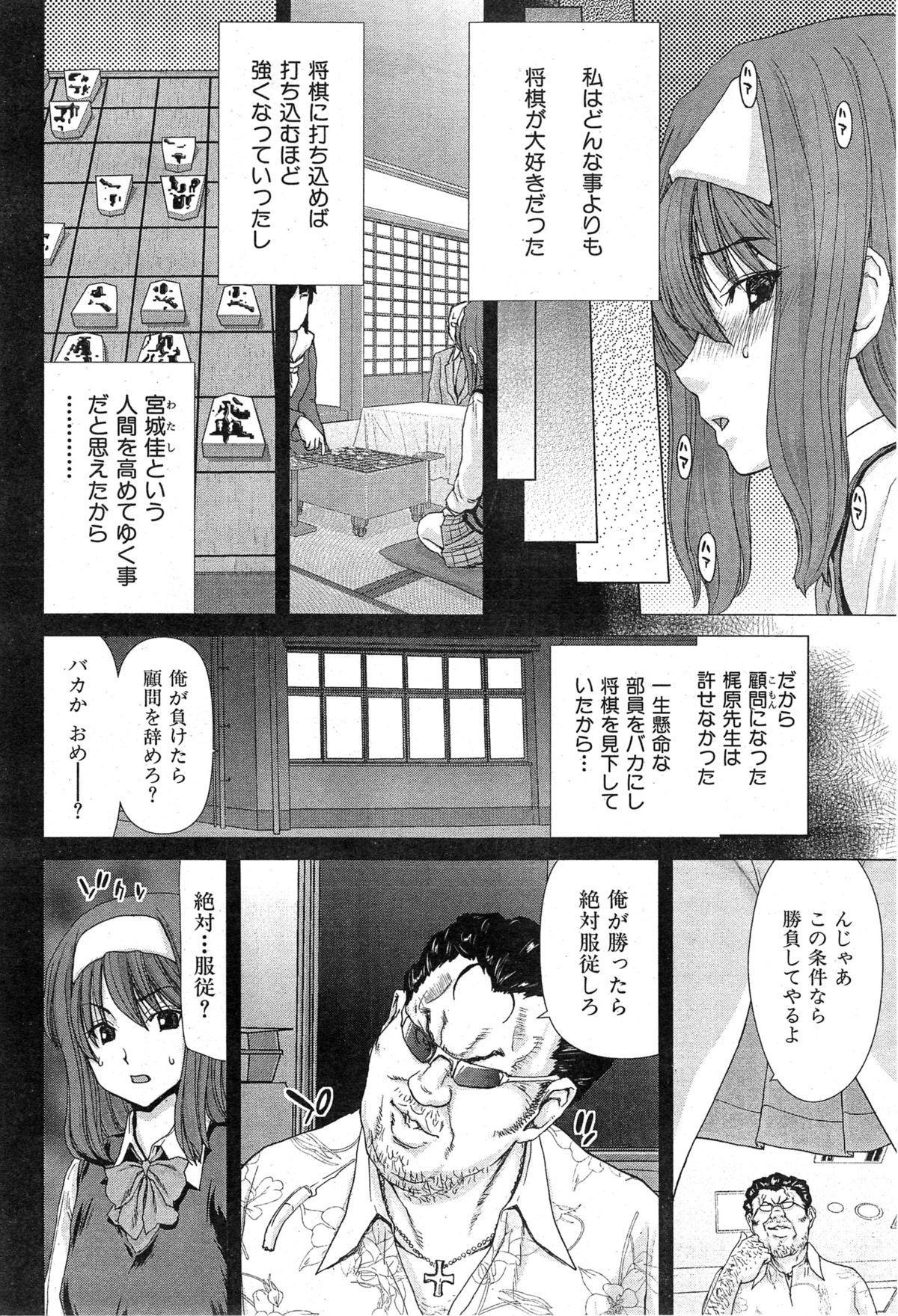 COMIC HANA-MAN 2014-12 75