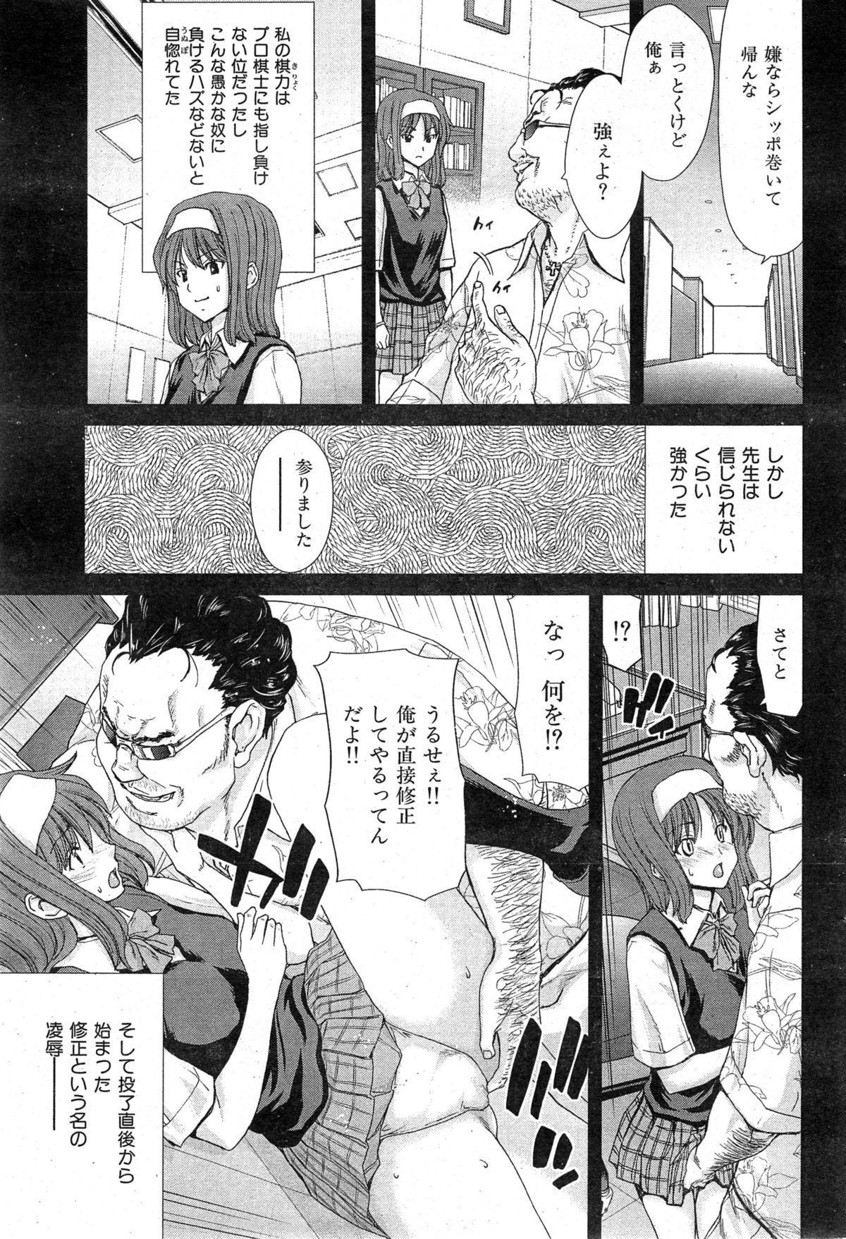 COMIC HANA-MAN 2014-12 76