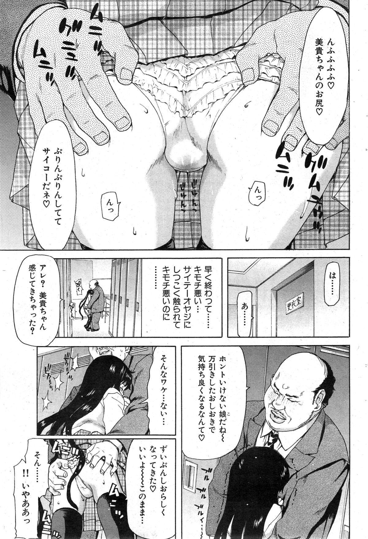 COMIC HANA-MAN 2014-12 90