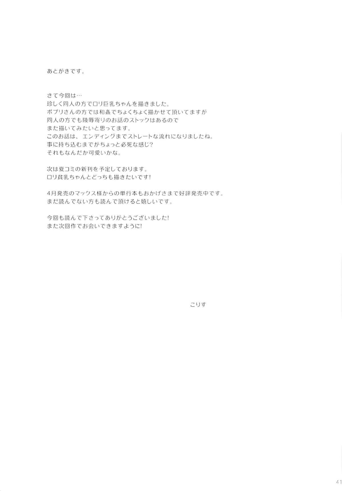 Itoko Mio Hajimete no... 40