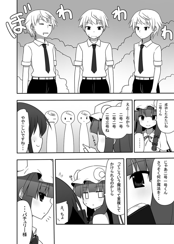 Otsukae shimasu Patchouli-sama! 2 12