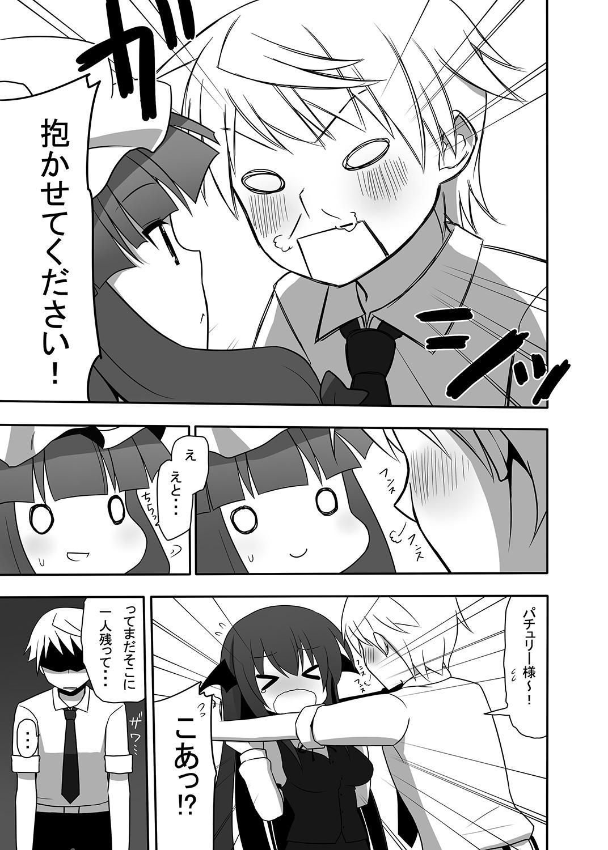 Otsukae shimasu Patchouli-sama! 2 13