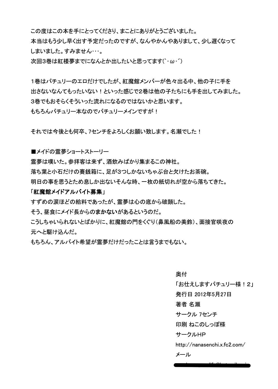 Otsukae shimasu Patchouli-sama! 2 40