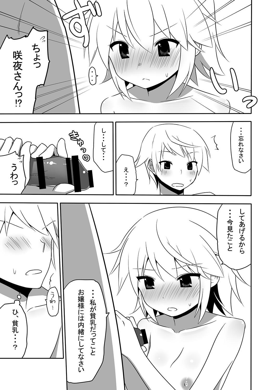 Otsukae shimasu Patchouli-sama! 2 7