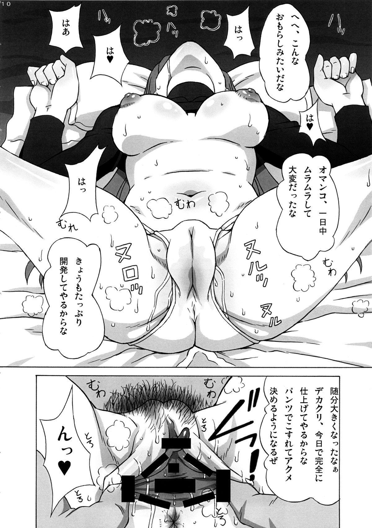 Erza-san wo Choukyou Shite mita. 10
