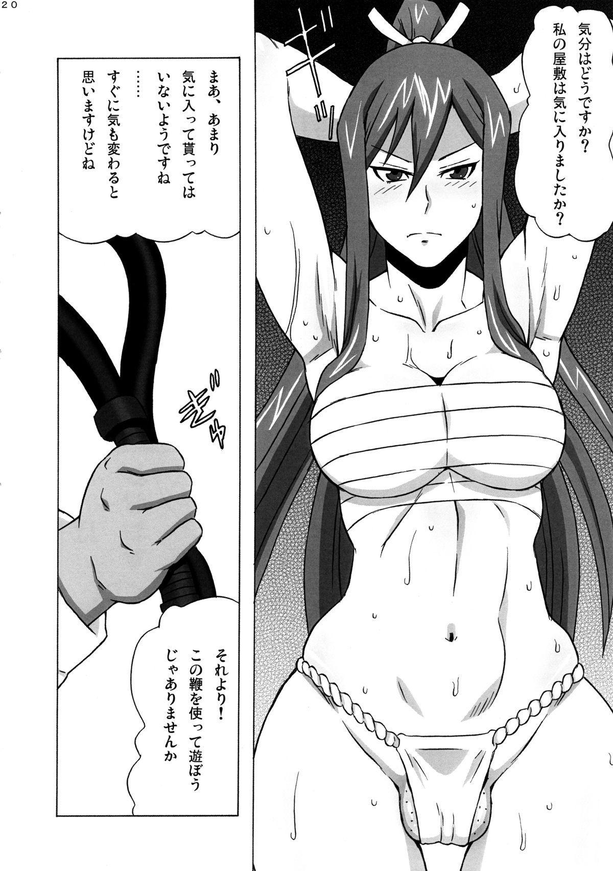 Erza-san wo Choukyou Shite mita. 20