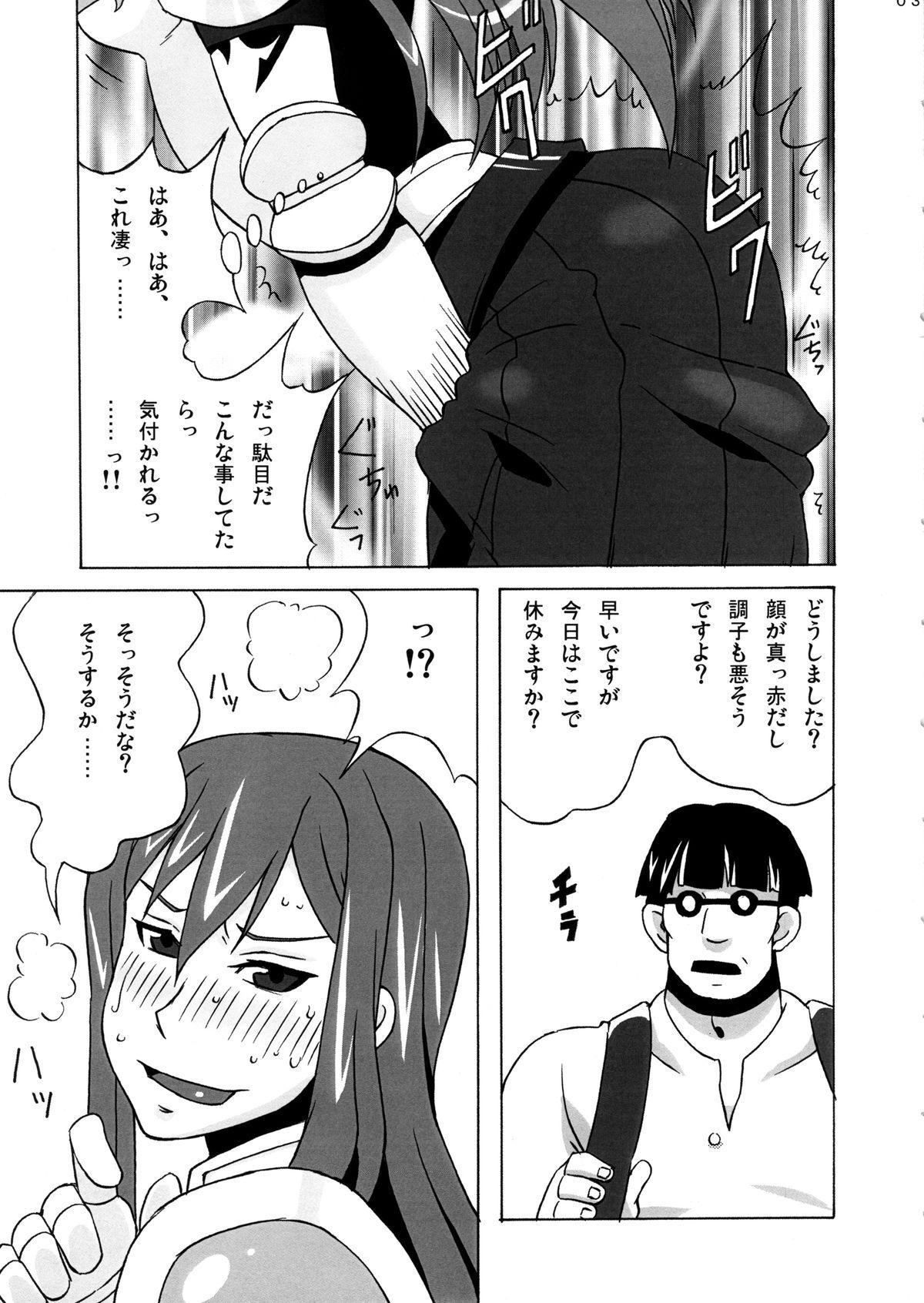Erza-san wo Choukyou Shite mita. 3