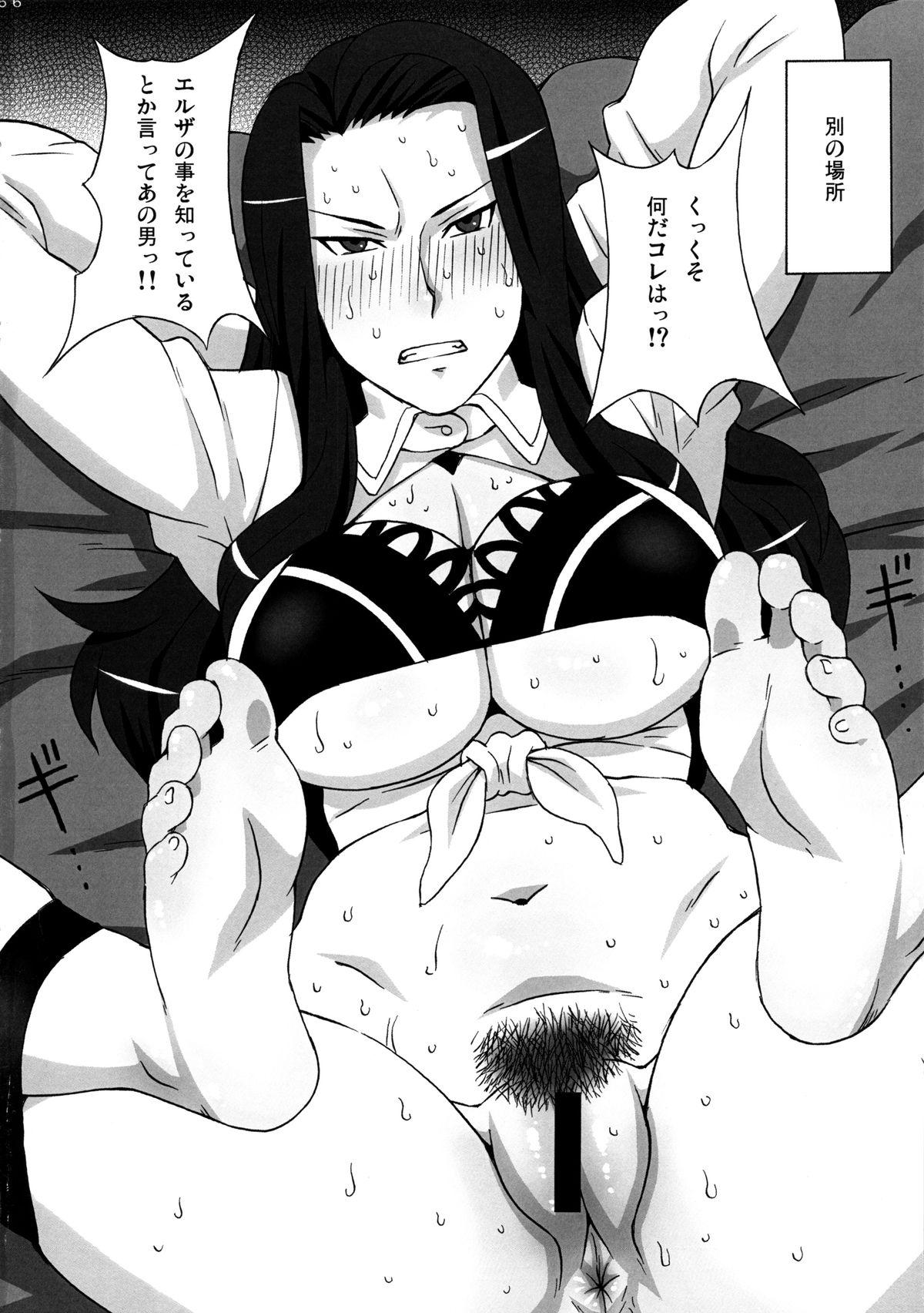 Erza-san wo Choukyou Shite mita. 56