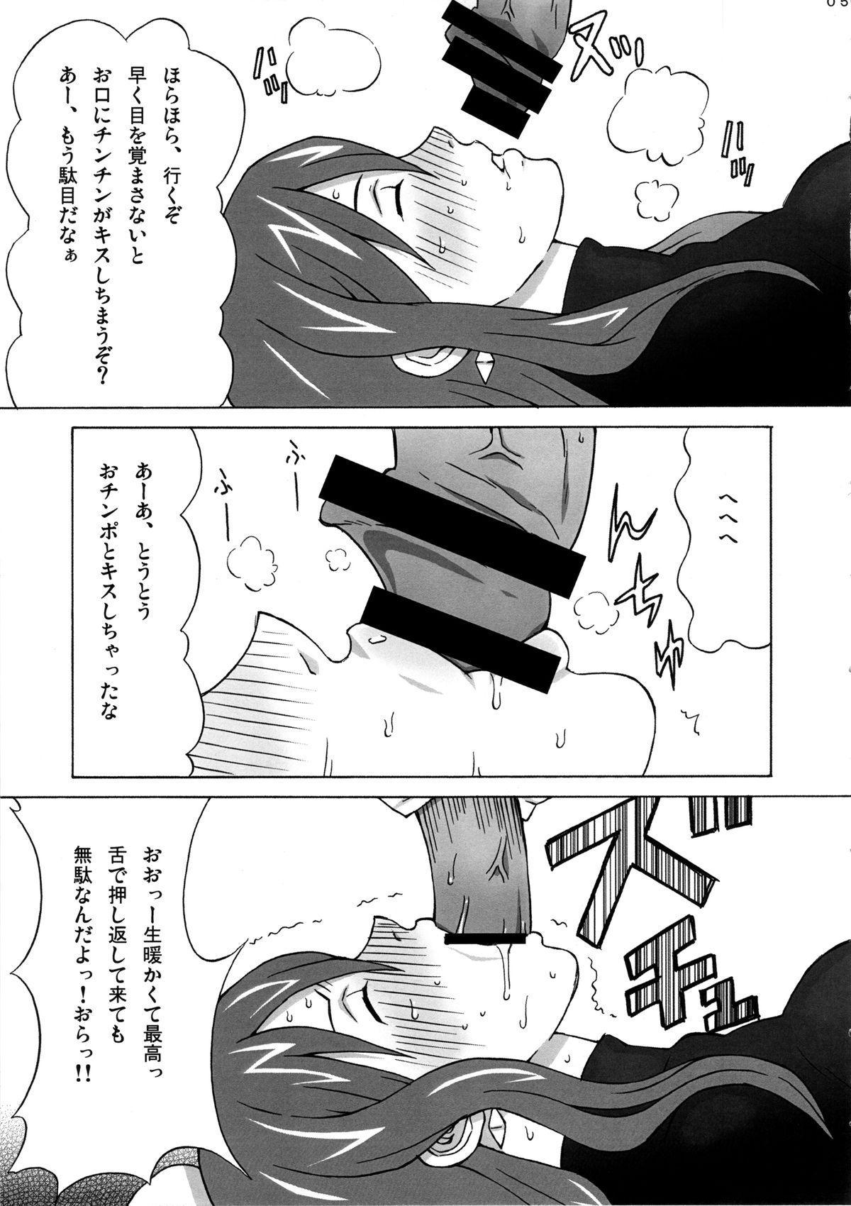 Erza-san wo Choukyou Shite mita. 5