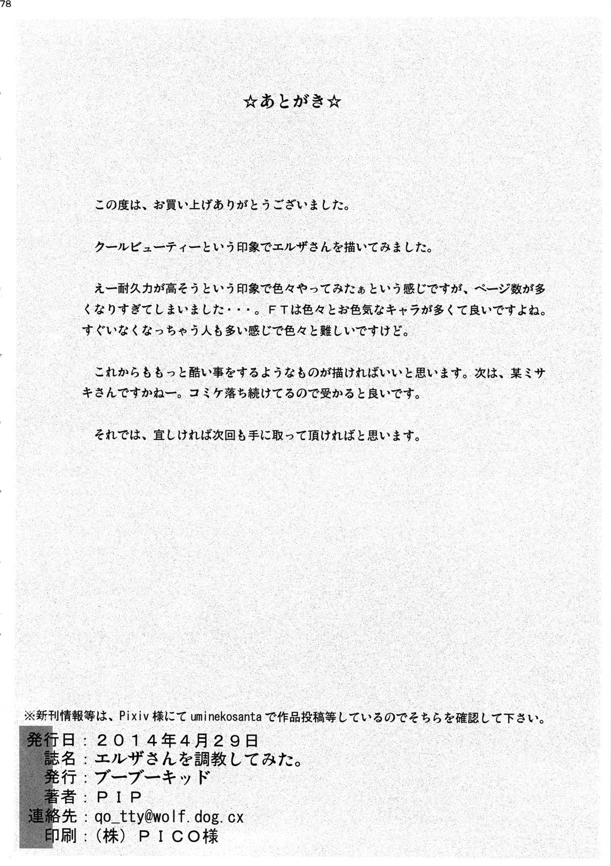 Erza-san wo Choukyou Shite mita. 78
