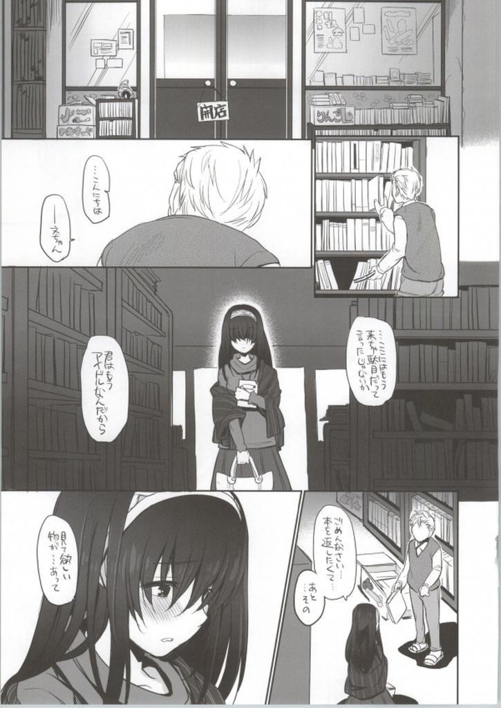 Koibumi 12