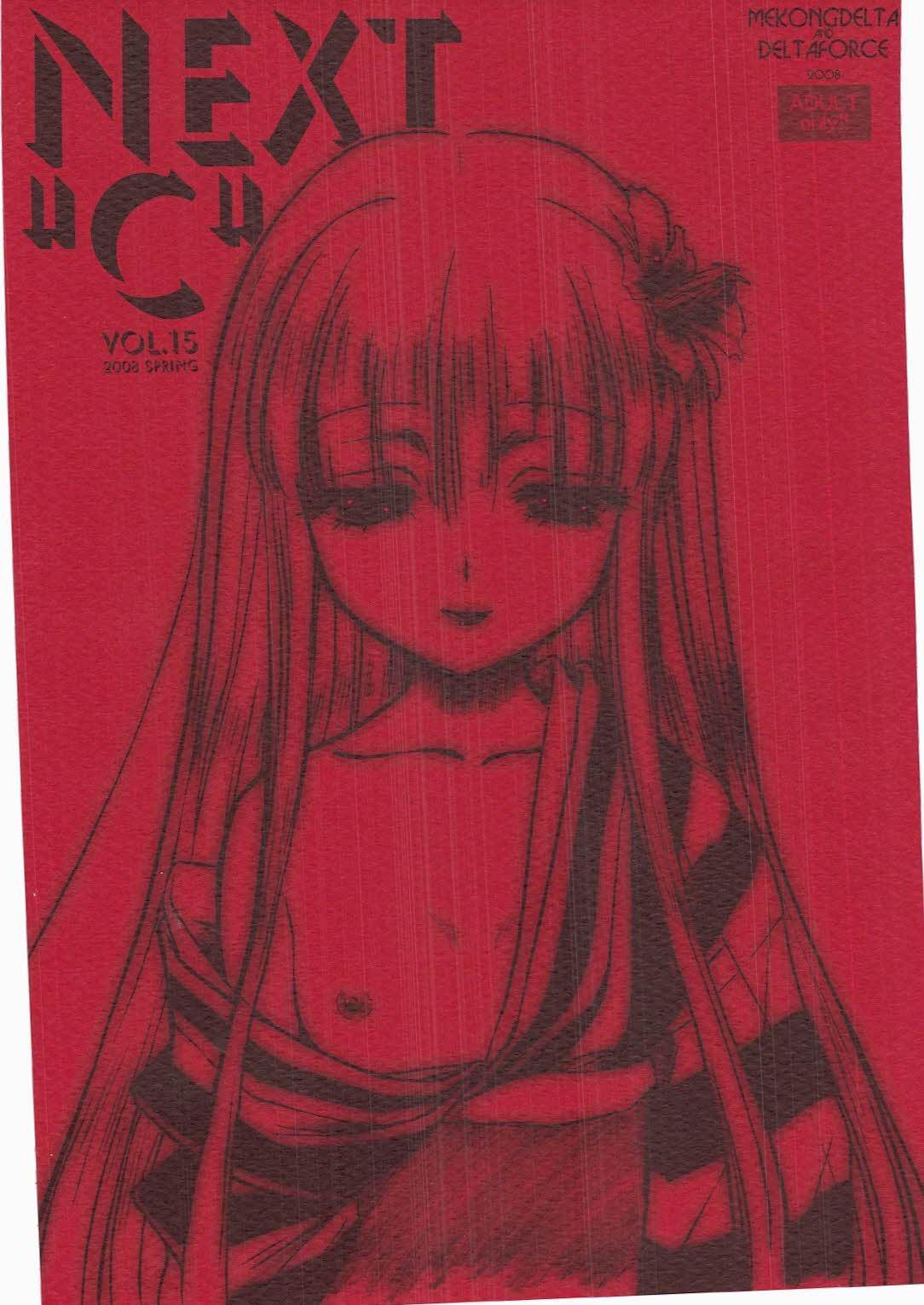 """NEXT """"C"""" Vol. 15 0"""
